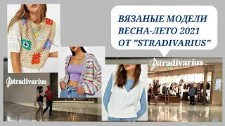 Весенние вязальные идеи Вязаная мода весна лето 2021 Вязаные модели от Страдивариус