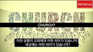 비더처치-코로나 전염병 재난에 교회의미.