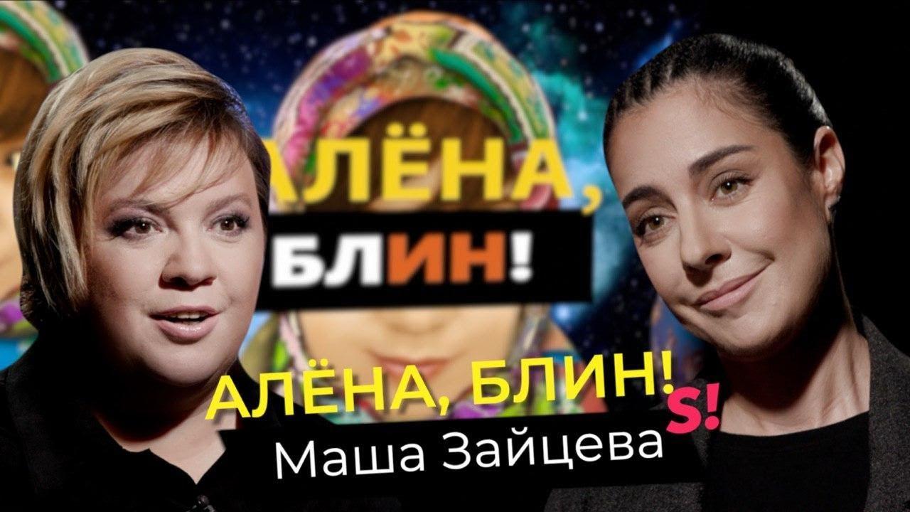 Маша Зайцева — #2Маши, отношения в группе, права ЛГБТ, развод с Гоманом, скандал с продюсером