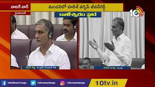 War of Words Between MLC Jeevan Reddy andamp; Minister Harish Rao | Telangana Legislative Council