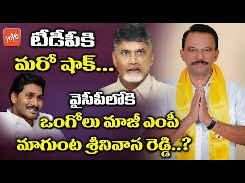Magunta Srinivasulu Reddy to Join YSRCP | Another Shock to TDP | AP Politics 2019 | YOYO TV Channel