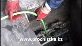 Прочистка канализации в Алматы(Здравствуйте, мы рады вам предложить услуги по очистке систем внутренней и наружной канализации. Мы исполь..., 2013-05-20T08:25:39.000Z)