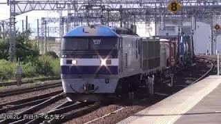 貨物列車撮影記 東海道本線など 名古屋近辺にて 2017/9/8