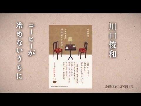 小説『コーヒーが冷めないうちに』PV - YouTube