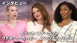 美しき女優陣を直撃!映画『ミッション:インポッシブル/フォールアウト』単独インタビュー