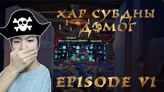 ХАР СУВДНЫ ДОМОГ EP-6 | SEA OF THIEVES | @Улаан Gamer @Alienx Mongolia @ZeeMBooL