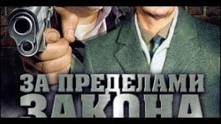 Криминальный  Фильм ЗА ПРЕДЕЛАМИ ЗАКОНА Новые фильмы