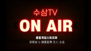 [ 수삼 LIVE 1/17 ] 리니지m 노가다왕 선발대회+공성! 라이쿤 6.5 정리중~