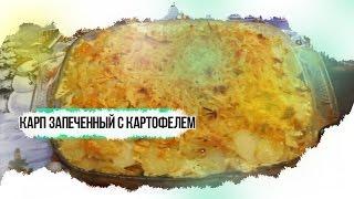 Карп запечённый в духовке с картофелем