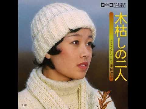 伊藤咲子 - 木枯らしの二人