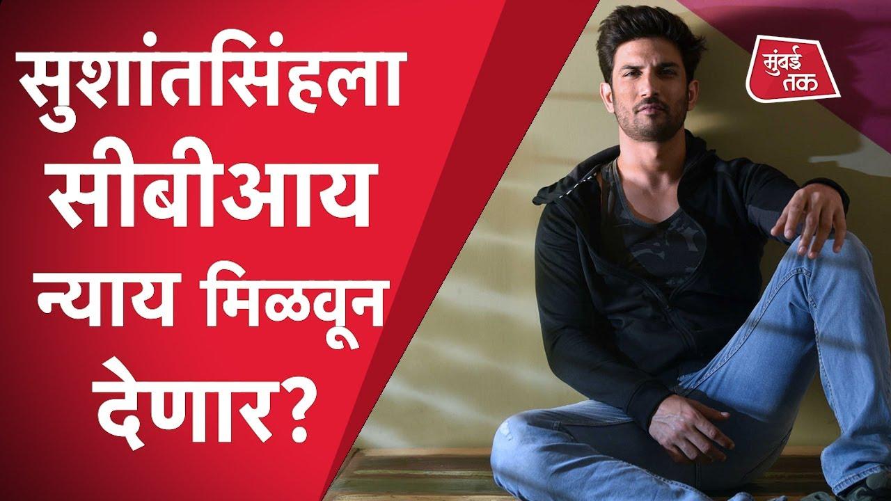 Sushant Sing Rajput : न्याय कधी मिळणार? Mumbai Police नी 52 तर CBI नी 55 दिवस घेतले
