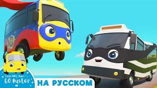 Супер Бастер автобус супергероя и автобус бандита Детские мультики Go Buster Russian
