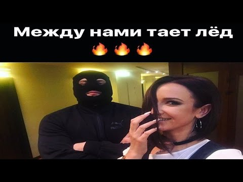 БУЗОВА #МЕЖДУ НАМИ ТАЕТ ЛЁД