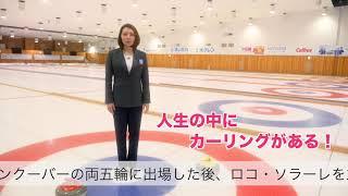 【カーリングホールにて!】本橋麻里さん『0から1をつくる』特典動画 (その2) 本橋麻里 検索動画 29