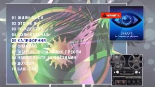 Лакмус - Наблюдайте за звёздами  2015 [ Instrumental ]