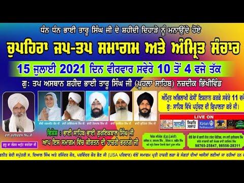 Exclusive-Live-Jap-Tap-Samagam-G-Pulha-Sahib-Punjab-15-July-2021