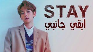 EXO - Stay - Arabic Sub + النطق MP3