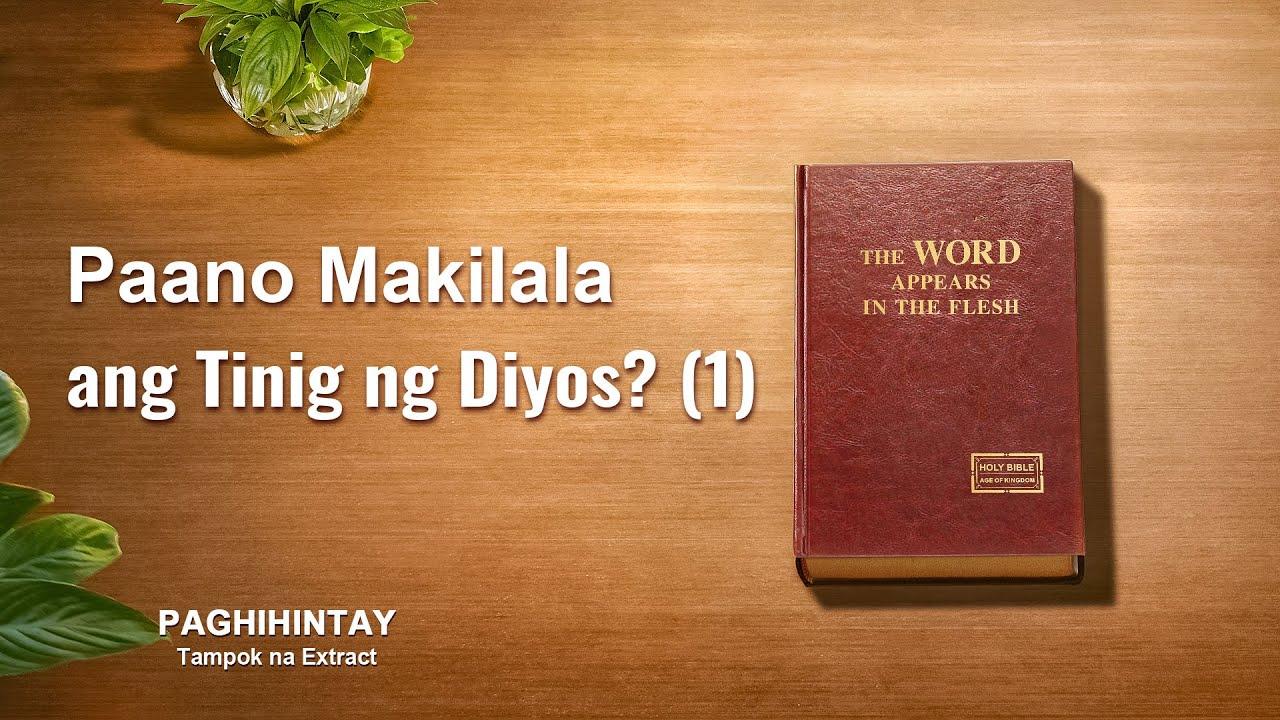 Paghihintay - Paano Natin Makilala ang Tinig ng Diyos? - Part 1 (5/7)