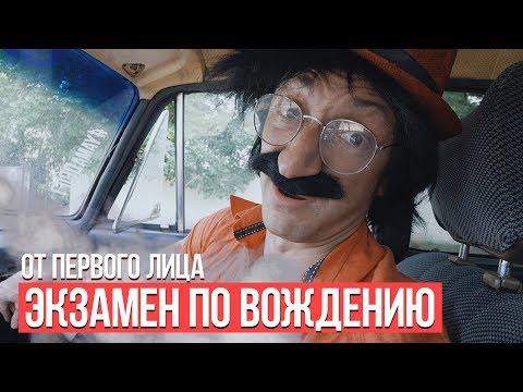 От первого лица: Урок вождения