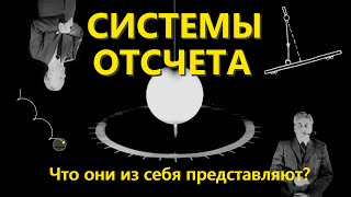 Системы отсчета. Образовательный фильм (1960) [Русские субтитры]