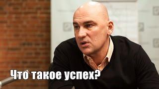 Что такое успех? | Радислав Гандапас