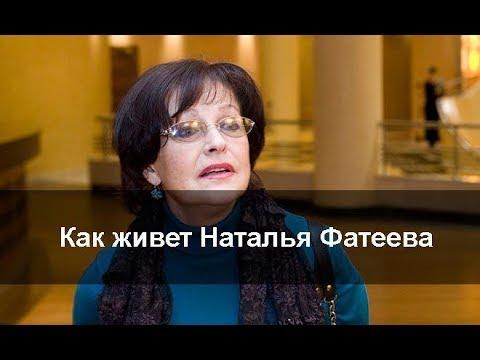 Прислуга, путешествия и отказ от родных: как живет Наталья Фатеева