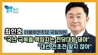 """[하이라이트 인터뷰] 최인호 """"국난극복을 책임…"""