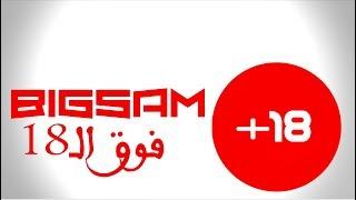 BiGSaM - فوق الـ18 [ OFFICIAL LYRICS VIDEO ]