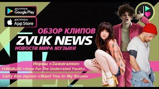 ZVUK Обзоры Клипов | YUNGBLUD — Hope For The Underrated Youth | Нервы - Зажигалки | Carly Rae Jepsen