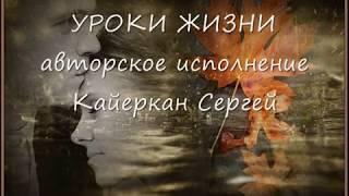Кайеркан Сергей - УРОКИ ЖИЗНИ