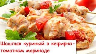 Шашлык Куриный в Кефирно Томатном Маринаде, в Духовке
