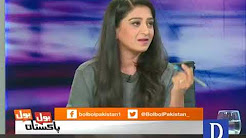 Bol Bol Pakistan | 7th November 2017 | DAWN News