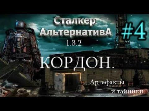 """СТАЛКЕР """"Альтернатива 1.3.2. #4. Кордон. Сидорович и Ко. Зачистка АТП и Атака Наёмников."""