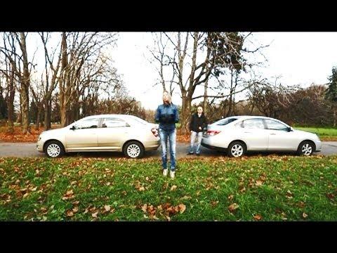 Выбор Есть!  Chevrolet Cobalt и Nissan Almera