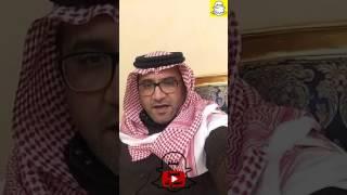الشاعر الداهية نحيطر الفراع العازمي | ناصر المجماج