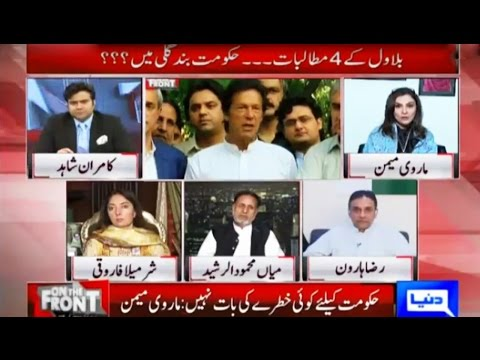 Topics: Islamabad Lockdown, MQM and Bilawal - On The Front - 17 October 2016