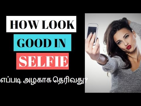 HOW TO LOOK GOOD IN SELFIE IN TAMIL | MENS FASHION TIPS IN TAMIL | STYLE TIPS IN TAMIL