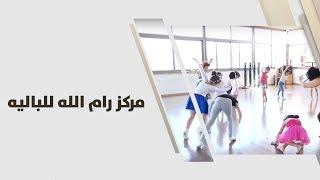 مركز رام الله للباليه