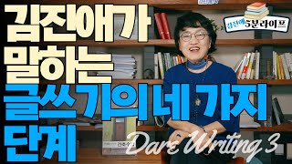 김진애가 말하는 글쓰기의 네 단계는?! #김진애_글쓰기…