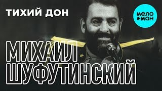 Михаил Шуфутинский  - Тихий Дон (Альбом 2018)