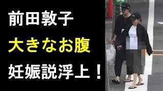 【衝撃】前田敦子の大きなお腹を激写!事務所は妊娠を否定しているが…!