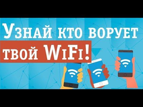 Как узнать кто подключен к моему wifi и отключить