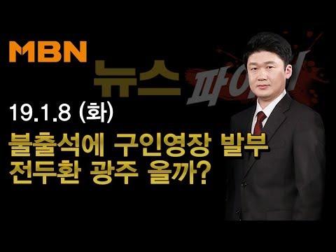 2019년 1월 8일 (화) 뉴스파이터 다시보기 - '또 불출석에 구인영장 발부…전두환 광주 올까?'