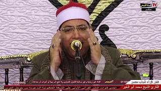 الشيخ محمد فاروق ابو الخير رائعة سورة هود - عزاء عائلات الجربه - العجوزين -دسوق - كفر الشيخ