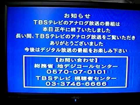 アナログ放送終了の瞬間 [TBS ve...