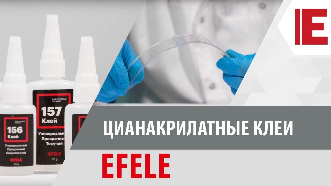 Цианакрилатные клеи EFELE