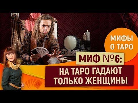 0 Мифы о Таро: Миф № 6 Мужчины и Таро – несовместимы