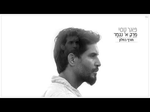 פאר טסי - חורף בחלון | Peer Tasi - Horef Bahalon
