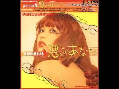 Various – 歌謡曲番外地 : 悪なあなた : Queen Of Japanese Pops 60s-70s Jazz Pop Screen Kayōkyoku Hot Movie Music
