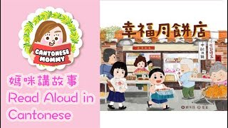 [Cantonese Read Aloud] 幸福月餅店 Happiness in a Moon cake Bakery【廣東話媽咪講故事】